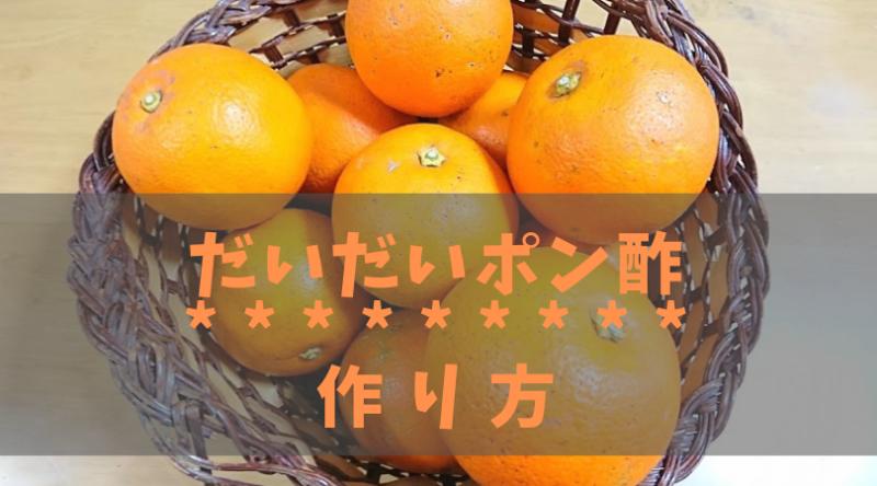 橙 レシピ